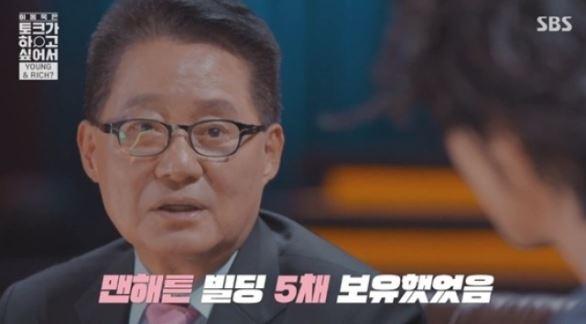 """'욱토크' 박지원 의원 """"맨해튼에 빌딩 5채 소유했었다…현재 천억 이상"""""""