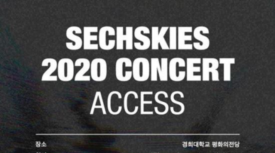 '4인조 재편' 젝스키스, 2020 콘서트 'ACCESS' 3월 개최