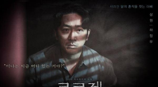 벽장에서 시작된 미스터리…하정우X김남길의 '클로젯'