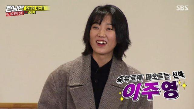 '충무로 기대주' 이주영, 이젠 '예능 유망주'로…'런닝맨'서 엉뚱 매력 폭발
