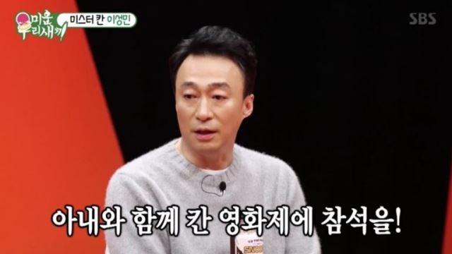 """'미우새' 이성민, """"아내와 함께 칸 영화제 초청…드레스 산다고 일주일 돌아다녀"""""""
