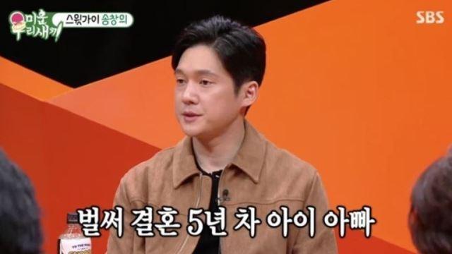 """'미우새' 송창의, """"4세 딸 표정 연기할 때 천재 같다""""…귀염뽀짝 딸 공개"""