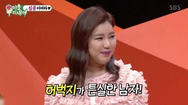 """[스브스夜] '미우새' 송가인, """"허벅지 튼실한 김종국 이상형""""…김종국, 연애세포 사망"""