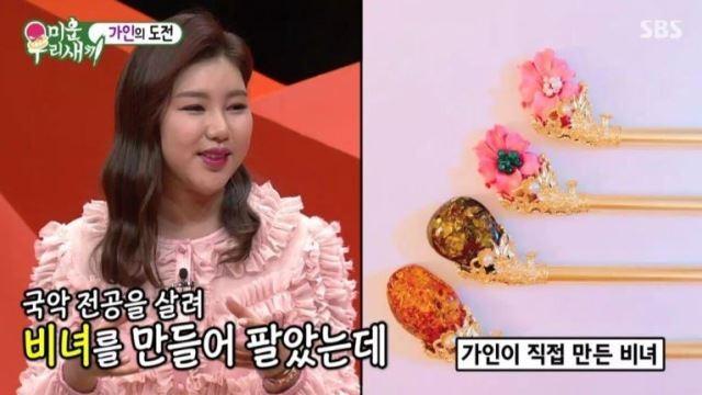 """""""송가인 출격→양세찬♥전소민 핑크빛 썸""""…'미우새', 동시간대 1위"""