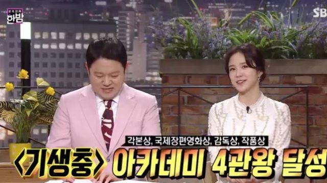 """'한밤' 기생충 주역 송강호 """"아카데미 수상, 한국 영화팬들의 성원과 응원 덕"""""""
