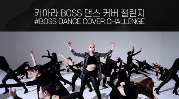 가수 키아라, 데뷔곡 'BOSS' 댄스 커버 챌린지 개최