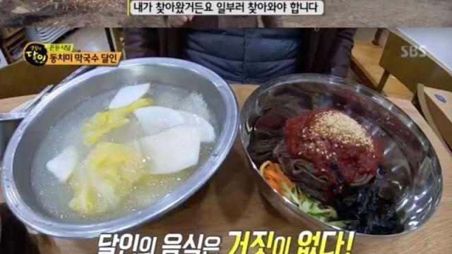 [스브스夜] '생활의 달인' 남양주 동치미 막국수, 찐 맛집 된 비법 공개