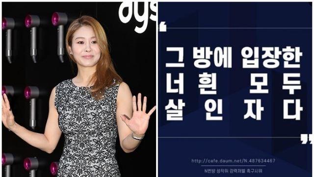 """""""능지처참 안 되면 태형이라도""""…옥주현, N번방 사건에 분노 폭발"""