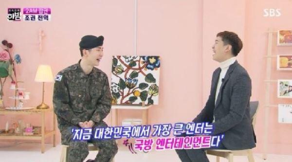 """'한밤' 2AM 조권, 거수경례 전역 신고 """"국방 엔터테인먼트 영광스럽고 좋은 기회"""""""