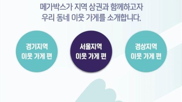 메가박스, 소상공인 돕는다…코로나19 극복 캠페인 진행