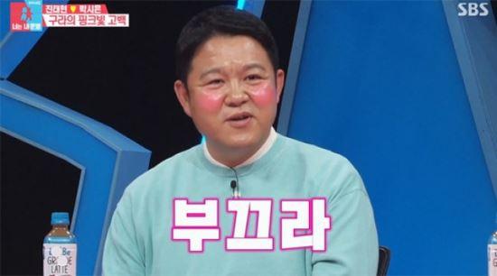 """김구라, 12월 결혼설 언급 """"예식은 NO, 가족 식사로 대체"""""""