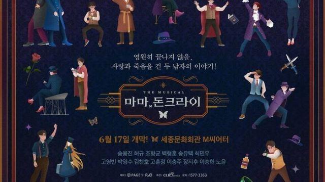 10주년 기념 뮤지컬 '마마,돈크라이' 세종문화회관 M씨어터 재개막