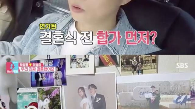 '동상이몽2' 박성광♥이솔이, 혼인 신고 후 합가…자발적 시가살이 시작