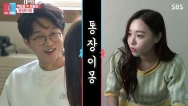 """""""신혼집 없는 박성광♥이솔이, 자진 시월드 입성""""…'동상이몽2' 최고의 1분"""
