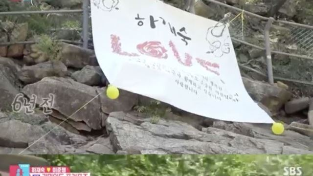 [스브스夜] '동상이몽2' 하재숙♥이준행, 감동의 리마인드 프러포즈…아쉬운 작별