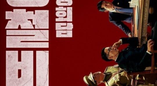 '강철비2', '반도' 흥행 잇는다…예매율 1위 '청신호'