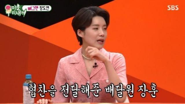 """'미우새' 장도연, '서장훈 가방 선물' 질문에 """"주어 떼니 재미난 에피소드"""""""
