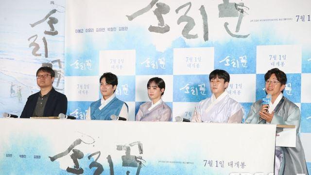 [E포토] 영화 '소리꾼' 언론배급시사회 열려