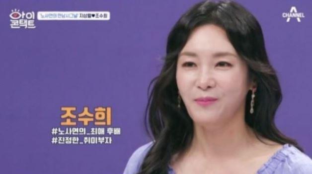 """지상렬-조수희, 노사연 주선 소개팅 성공 """"같이 밥 먹으러 가요"""""""