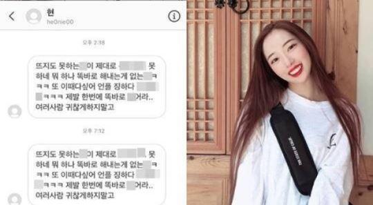 """""""뜨지도 못하는 X""""…'왕따 폭로' 신민아, 욕설 메시지 공개"""