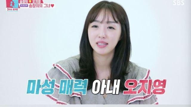 """'동상이몽2' 송창의♥, 오지영 """"결혼 후 방귀대장 된 남편 때문에 환상 깨져"""""""