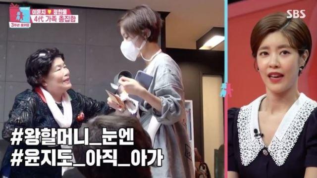 [스브스夜] '동상이몽2' 이윤지♥정한울, 4대 가족 사진 촬영…김재우 부부 합류 예고