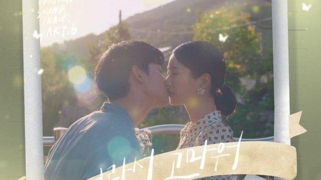 '음색 여신' CHEEZE(치즈), '사이코지만 괜찮아' OST 발매