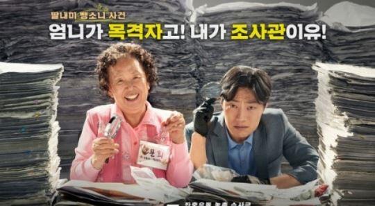 나문희X이희준 주연 '오! 문희', 8월 극장가 대미 장식
