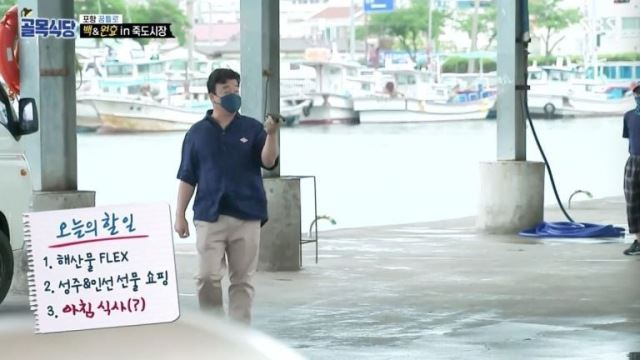 '골목식당' 백종원, 김원효와 '죽도시장 투어'…값싸고 질 좋은 해산물 '내돈내산'