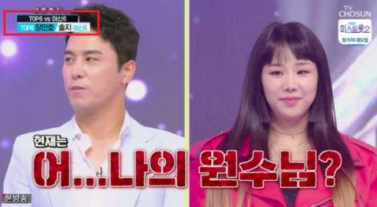 """""""유성은 불러놓고 자막은 솔지?""""…'사랑의 콜센타', 실수 공식 사과"""