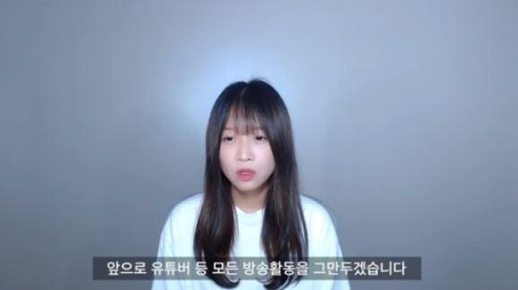 """""""뒷광고? 탈세? 사기꾼? 허위 댓글에 지쳤다""""…유튜버 쯔양, 은퇴 선언"""
