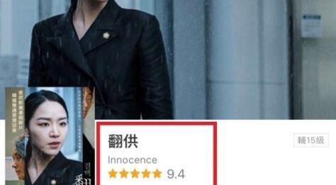 '반도' 이어 '결백'까지…대만 흥행·비평 호조