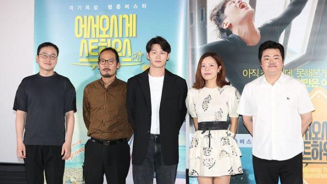 [E포토] 영화 '어서오시게스트하우스'의 감독과 주역들