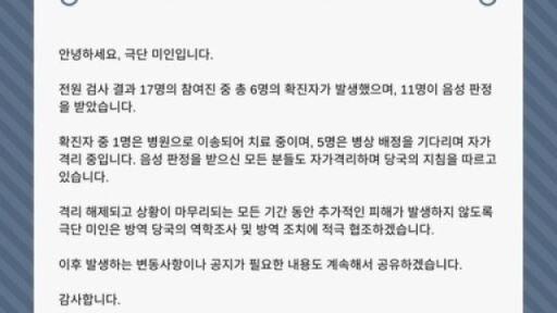 연극계, 코로나19 확산 공포…극단 '미인'도 6명 확진