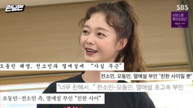 """'런닝맨' 전소민, 열애 의혹 해명 """"아냐…양세찬 뿐이야"""""""