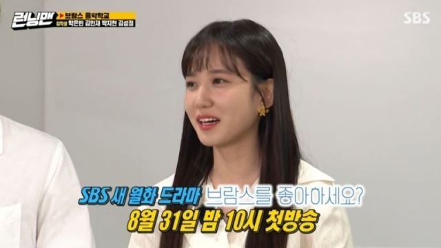 """'런닝맨' 박은빈, '브람스를 좋아하세요?' 소개 """"클래식 감성의 청춘 멜로"""""""