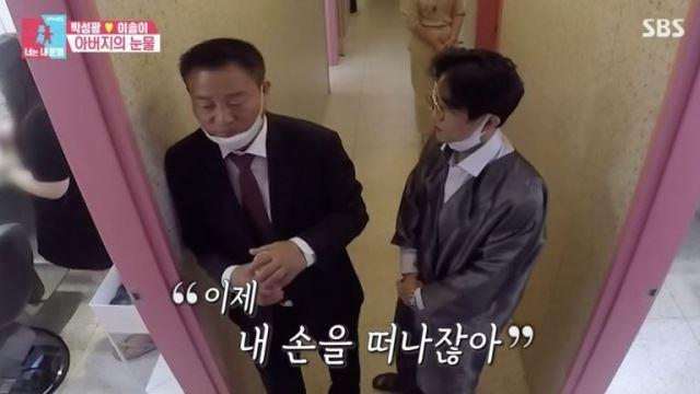 """[스브스夜] '동상이몽2' 박성광♥이솔이, 결혼식 D-DAY…이솔이父母 """"이제 품에서 떠나"""" 서운한 마음"""