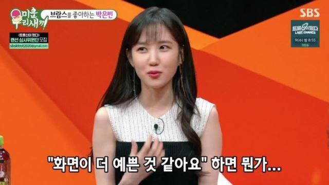"""'미우새' 박은빈, """"실물이 예쁘다는 말이 더 듣기 좋아"""""""