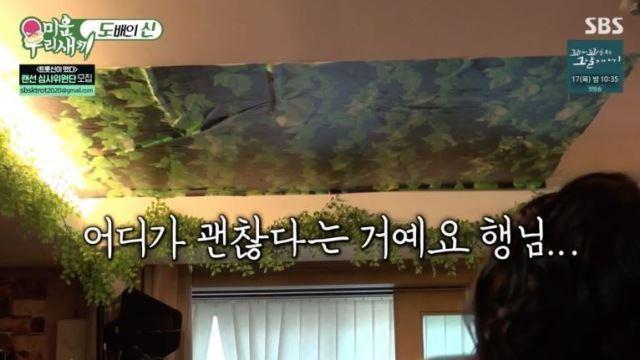 """[스브스夜] '미우새' 임원희, 도배하면 할수록 '총체적 난국'…배정남 """"새 집 알아봐야 겠다"""""""