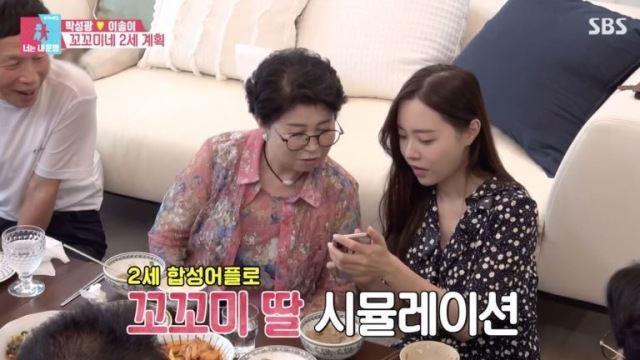 [스브스夜] '동상이몽2' 박성광♥이솔이, '유아인 닮은 아들X솔이 판박이 딸'…가상 2세 사진 공개