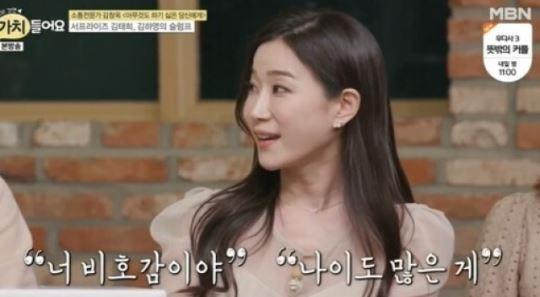 """김하영 """"재연 배우 색안경 힘들었다…노배우들이 내 뒷담화"""""""
