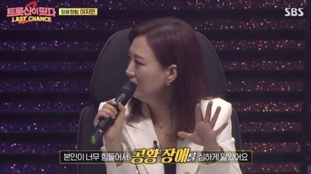 """'트롯신2' 가수 이지민, """"공황장애로 힘들 때도 무대 보면 마음 아려""""…관객들의 박수받고 '눈물'"""