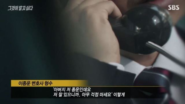 [스브스夜] '그것이 알고싶다' 이종운 변호사 실종…수상한 약혼녀 '역할 대행→대출 시도'