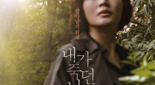 이 영화 궁금하다…김혜수X이정은 '내가 죽던 날', 11월 개봉