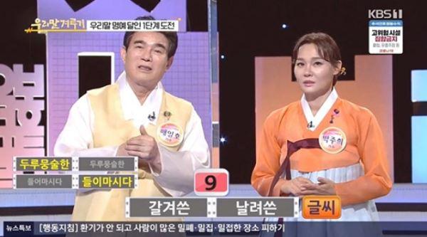 트로트퀸 박주희, 브레인 면모 뽐냈다...'우리말 달인' 도전