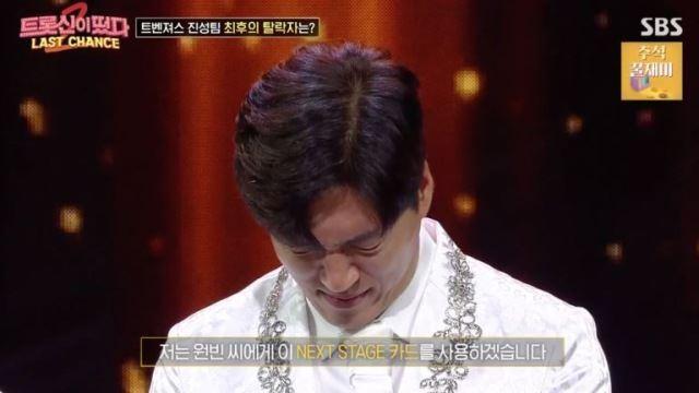 [스브스夜] '트롯신2' 홍원빈, '넥스트 스테이지 카드'로 부활…'진성 팀 전원생존' 2R 본격 시작