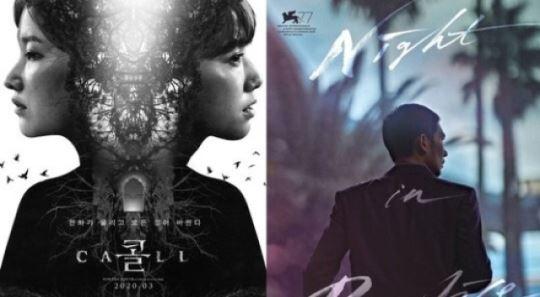 """NEW 측 """"'콜'·'낙원의 밤' 넷플릭스행? 논의 중, 확정 아냐"""""""