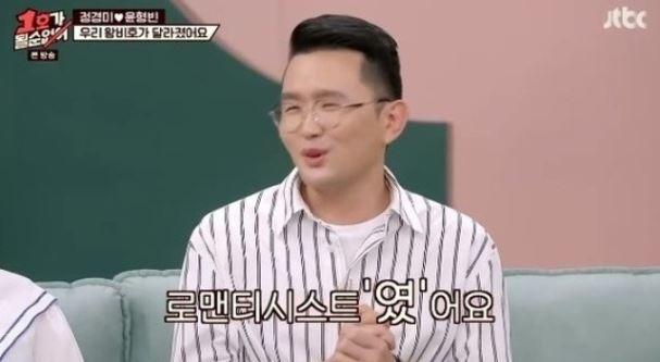 """윤형빈 """"결혼 전에만 '정경미 포에버'...많이 반성했다"""""""