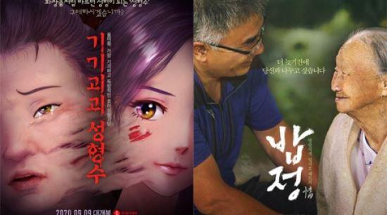 '기기괴괴 성형수'·'밥정', 위기 속 한 줄기 빛같은 성적표