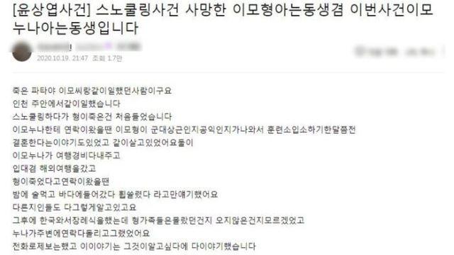 '그알' 故 윤상엽 씨 편 후속 나오나...파타야 스노쿨링 사망사건은?